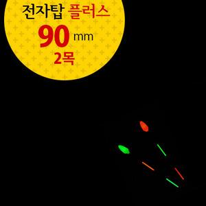 전자탑 플러스 90mm (2목)