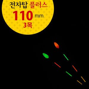 전자탑 플러스 110mm (3목)