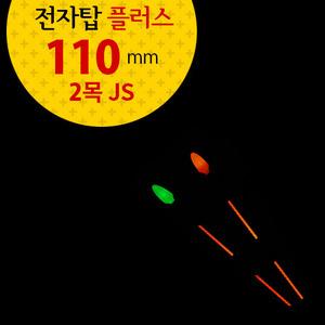 전자탑 플러스 110mm (2목 JS)