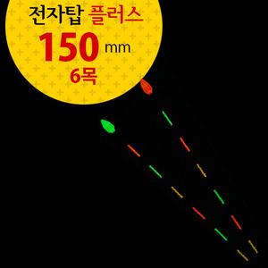전자탑 플러스 150mm (6목)