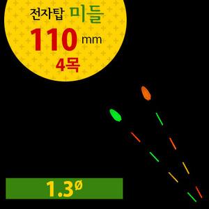 전자탑 플러스 미들 110mm (4목)