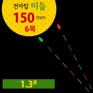전자탑 플러스 미들 150mm (6목)