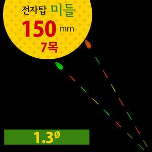전자탑 플러스 미들 150mm (7목)