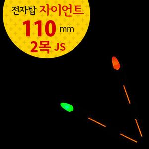 전자탑 플러스 자이언트 110mm (2목 JS)
