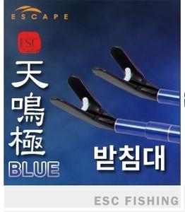 천명극 블루 받침대