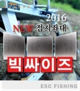 2016 NEW 접지좌대 빅사이즈