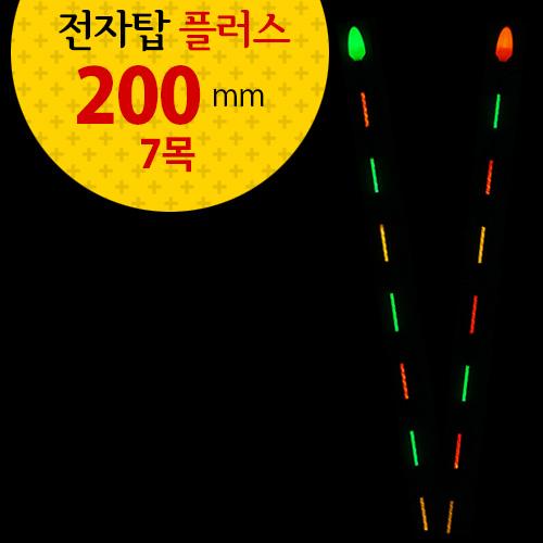 전자탑 플러스 200mm (7목)