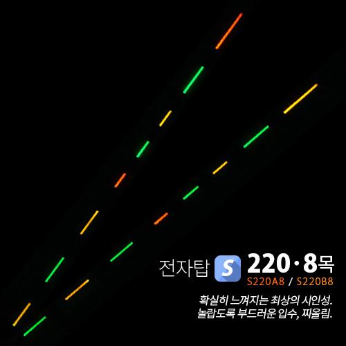 전자탑 S 220mm (8목)