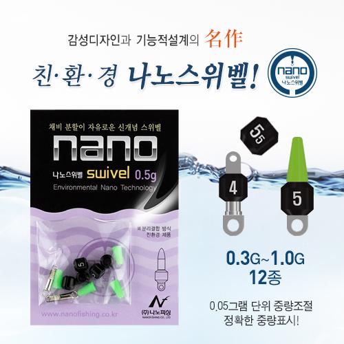 나노추 스위벨 (0.15~1.0)