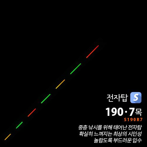 전자탑 S 190mm (7목)
