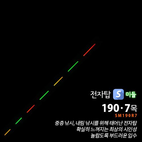 전자탑 S 미들 190mm (7목)