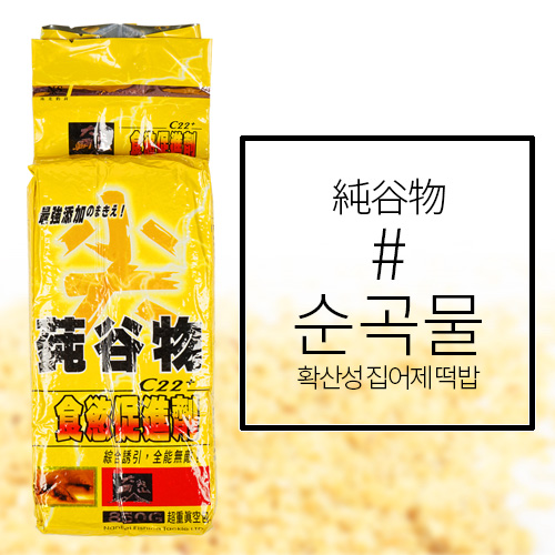 순곡물 (확산성 집어제) 850g